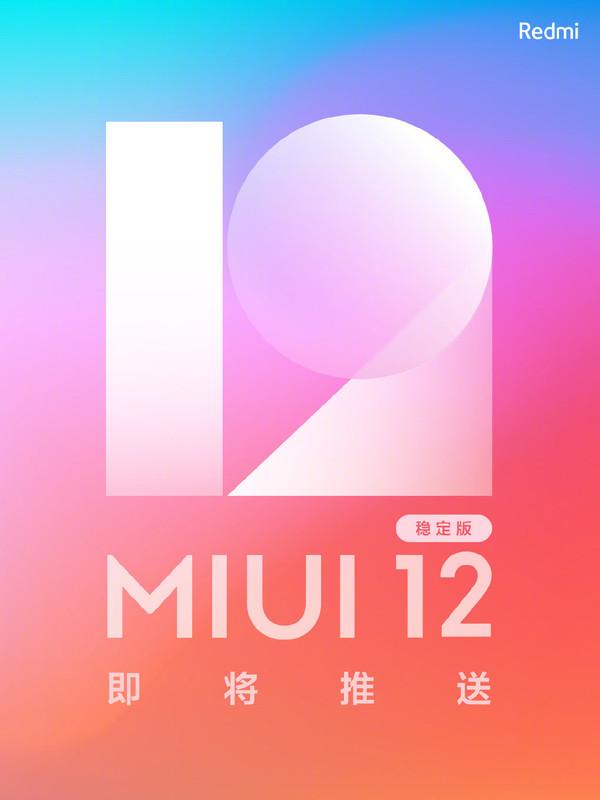 MIUI12稳定版首次批量推送!小米用户别忘了升级