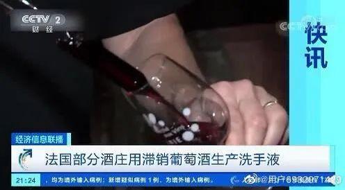葡萄酒当洗手液用!1亿瓶大滞销,商家喊话政府援助