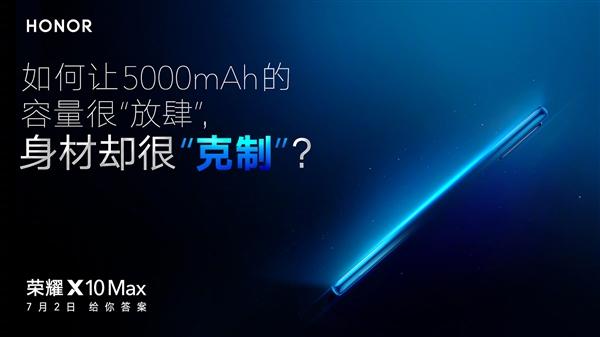 7寸巨屏机荣耀X10 Max配备5000mAh电池:机身厚度仅8.3mm