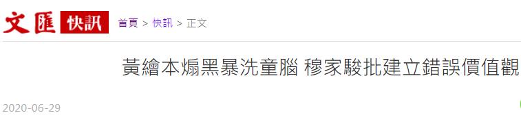 摩天平台:香港摩天平台有人利用绘本美化黑暴目标对图片