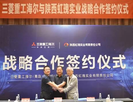 三菱重工海尔签约陕西虹瑰实业,共创居住健康新时代