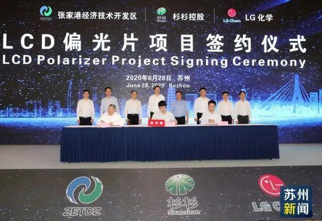 投资77.8亿! 杉杉股份与LG化学合作项目正式签约落户