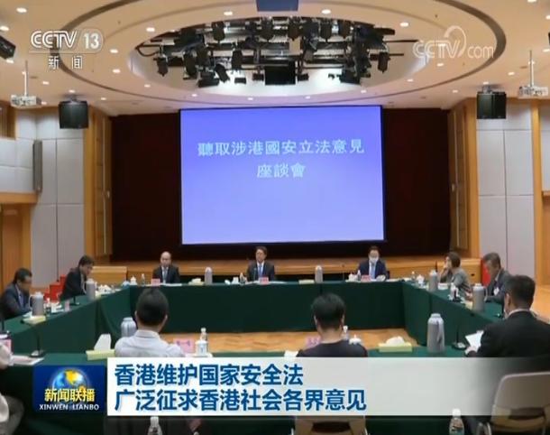 摩天平台:安全法广泛征求香港社会各界摩天平台意见图片