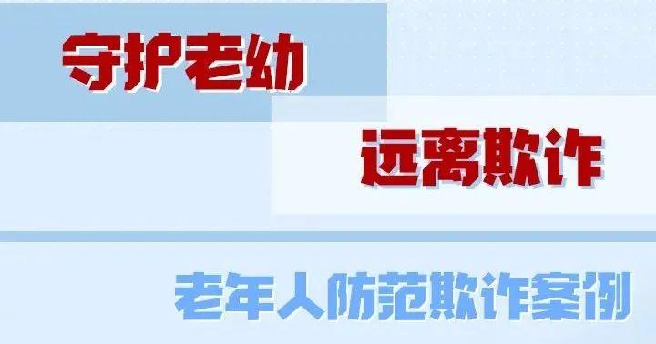 6.29全国反欺诈宣传日   守护老幼 防欺诈案例详解(内附视频)
