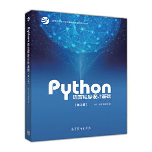 资料   Python语言程序设计基础(第2版)