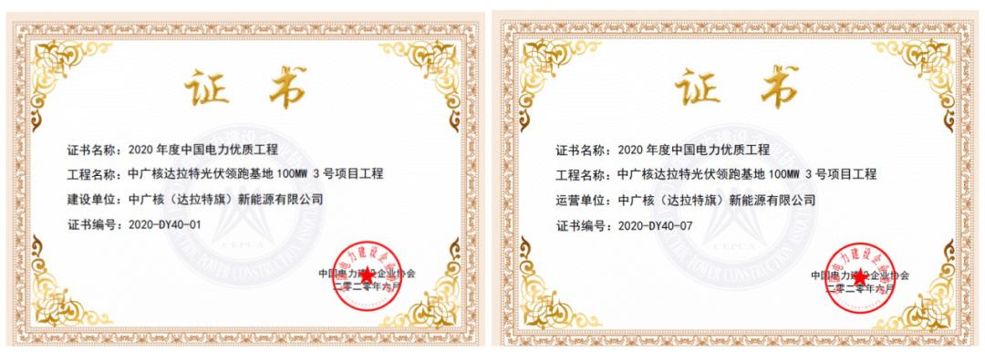 """中广核达拉特光伏领跑者3号项目获""""2020年度中国电力优质工程奖"""""""