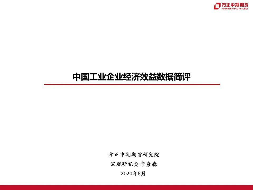 【宏观】5月中国工业企业利润简评