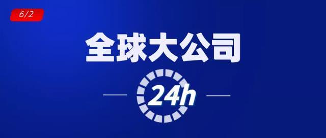 """华为关键技术排第1、Facebook员工虚拟罢工、汉莎变""""国企"""""""