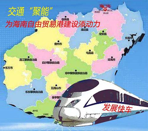 """交通""""聚能""""为海南自由贸易港建设添动力图片"""