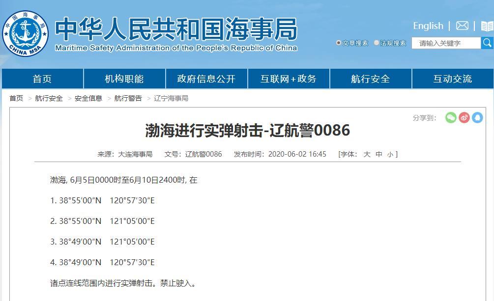 辽宁海事局:渤海海峡将进行实弹射击 5日至10日禁航图片