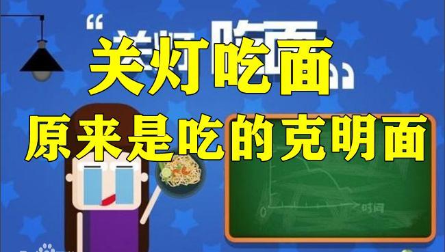 [财经天眼]克明面业3万股东吃面!