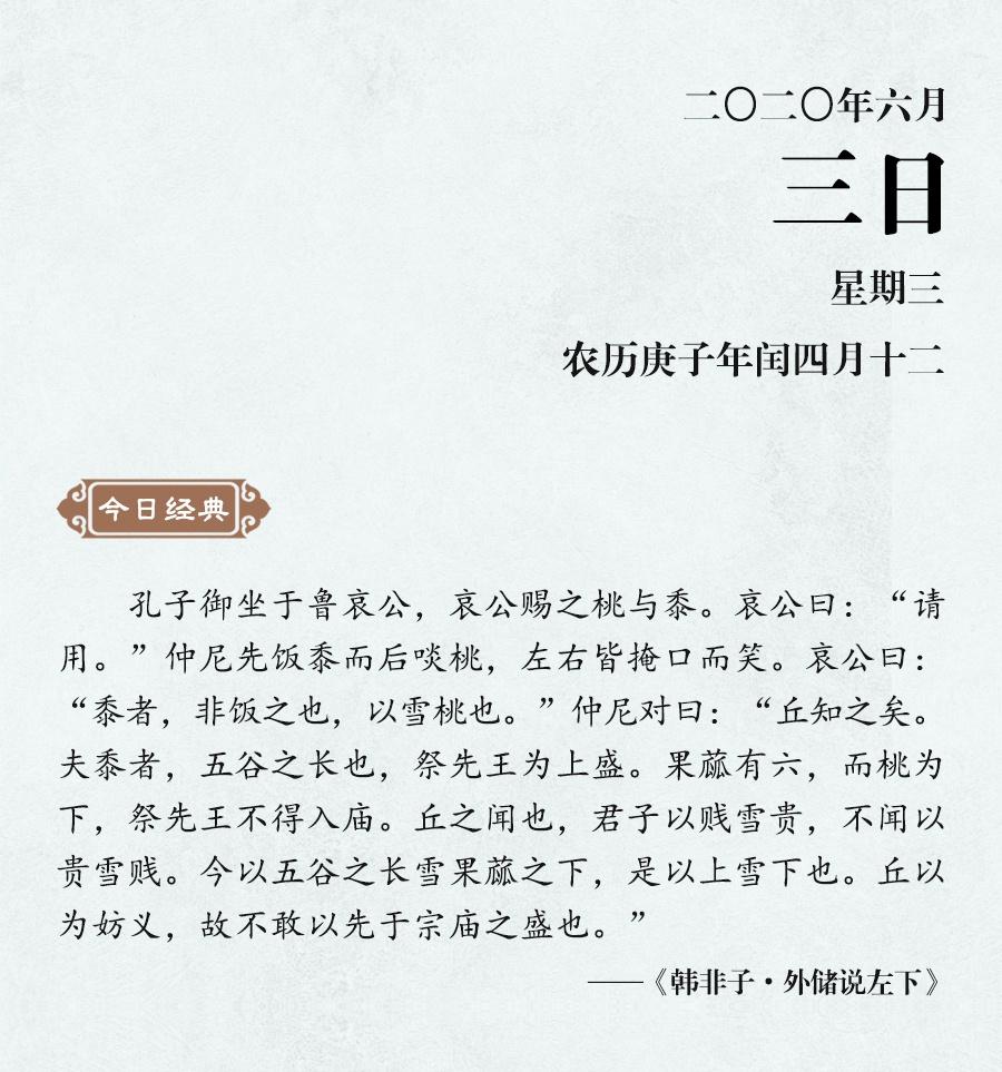 杏悦注册:清风典历以杏悦注册贵雪贱图片