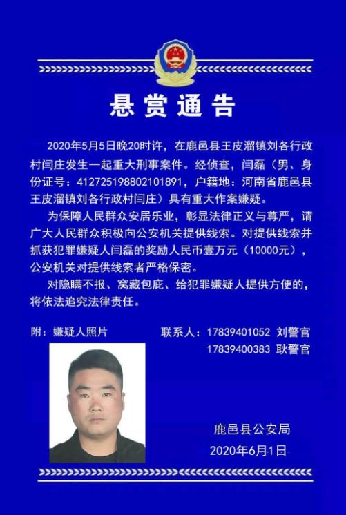 紧急扩散!河南鹿邑发生重大刑案 警方悬赏1万元通缉在逃嫌犯
