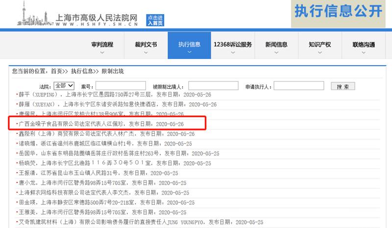 广西金嗓女老板被限制出境 拖欠5000万广告费成老赖图片
