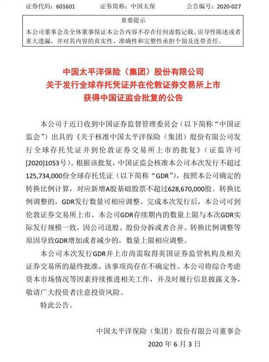 中国太保获批发行全球存托凭证 并可到伦敦证券交易所上市