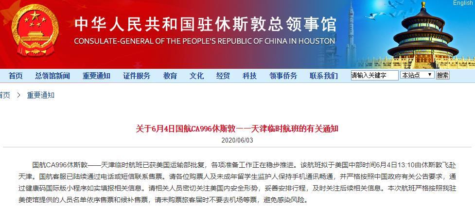 中国驻休斯敦总领事馆发布关于6月4日休斯敦—天津临时航班有关通知图片