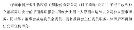 新产业独立董事周红辞职提名沈卫华为公司新任独立董事候选人