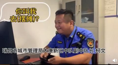 杏悦登录:城杏悦登录评论城管喊小贩回来摆摊意图片
