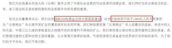 中国云铜称捐五百吨黄金 相当中国央行黄金储备1/4?