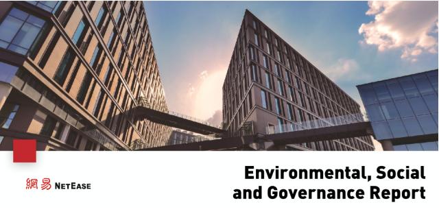 网易首份ESG报告:严选通过扶贫脱艰、绿色环保让美好生活触手可及