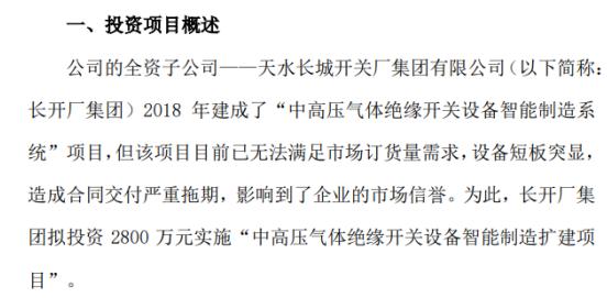 """长城电工全资子公司投资""""中高压气体绝缘开关设备智能制造扩建项目"""" 计划总投资2800万元"""