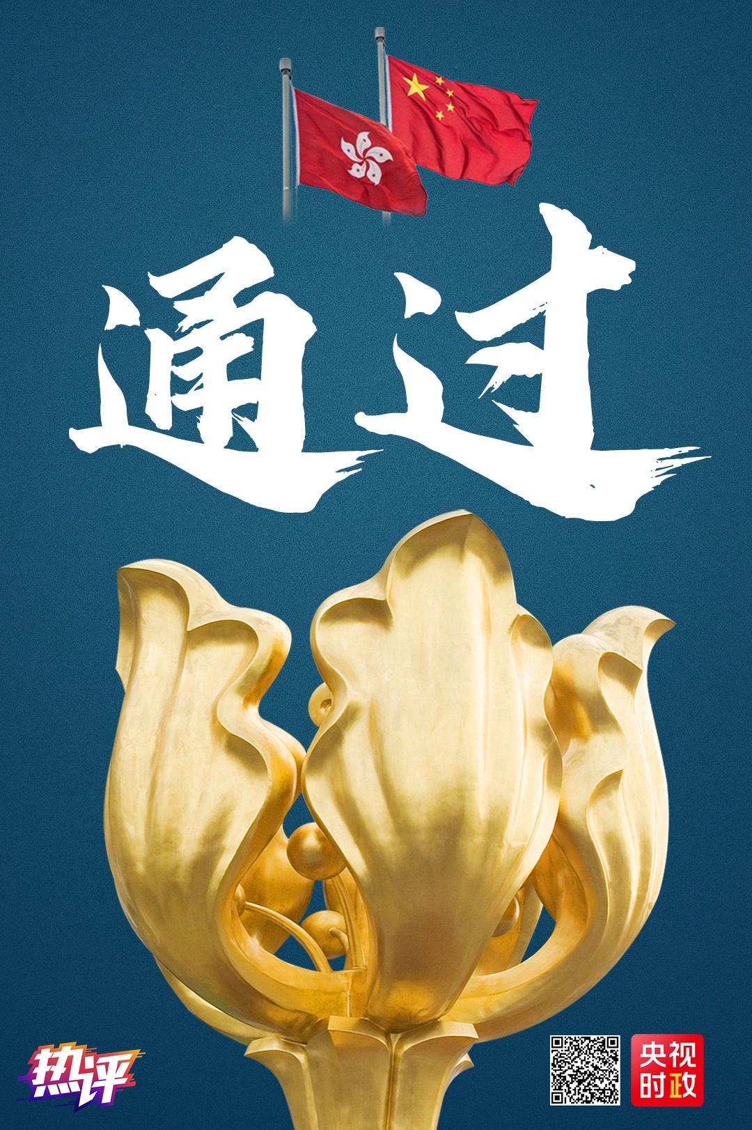"""央视:香港国安法塑造""""一国两制""""光明前景图片"""