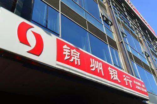 锦州银行去年亏损11亿,不良率高达7.7%,职工平均年薪27万