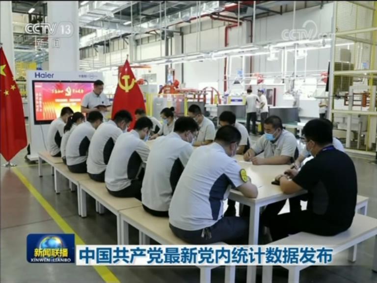 国共产党最新党内统摩天平台计数据,摩天平台图片