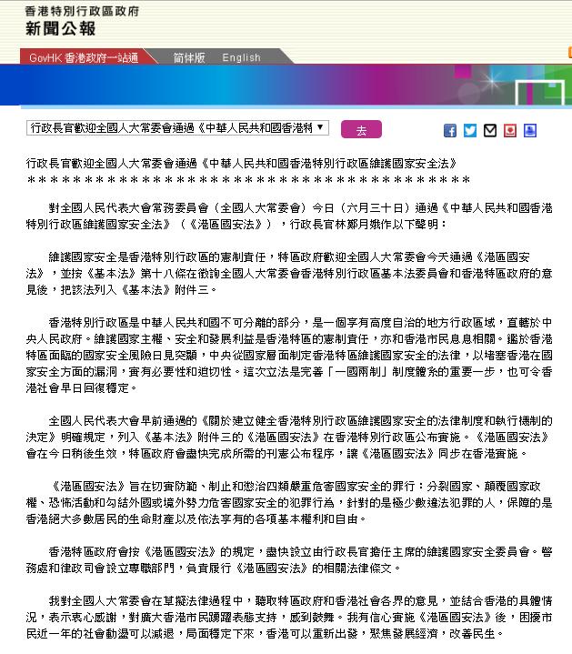 林郑月娥:特区政府会尽快完成所需的刊宪公布程序,让《港区国安法》同步在香港实施图片