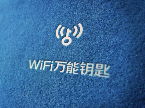 """矩阵上网效能显现 WiFi万能钥匙助力5G时代""""无缝""""畅连WiFi"""