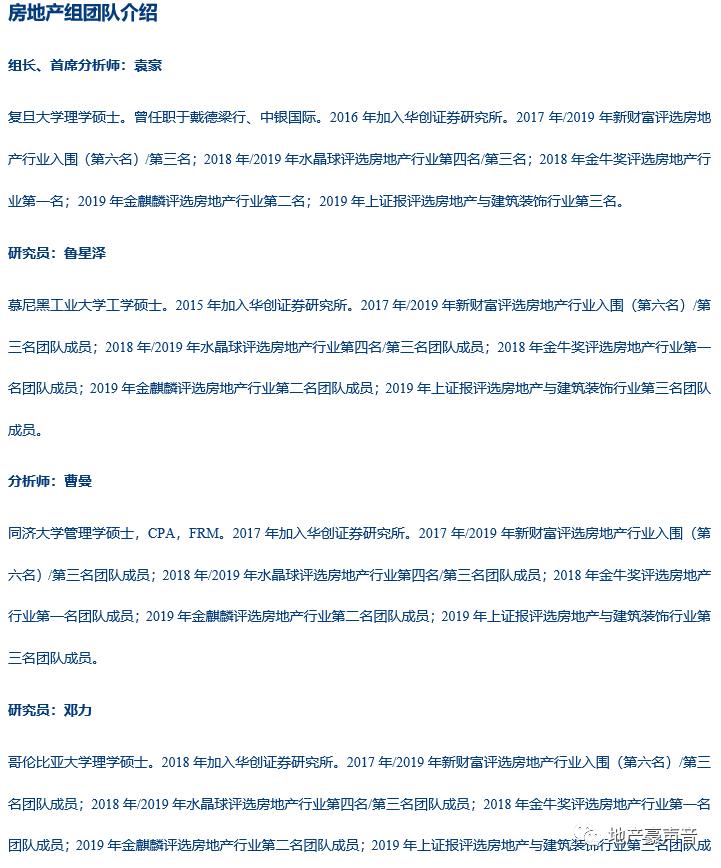 【华创地产•袁豪团队】世茂服务分拆上市点评:世茂服务联交所交表,长线资本认可价值