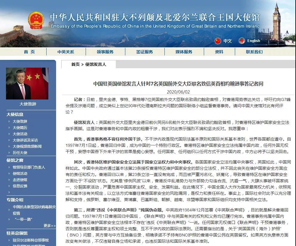 11天内 中国使馆这话对英国说了4次图片