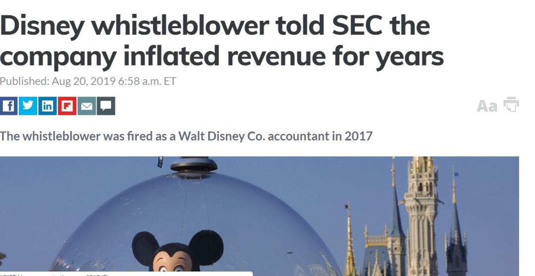 迪士尼被曝涉嫌财务欺诈 金额高