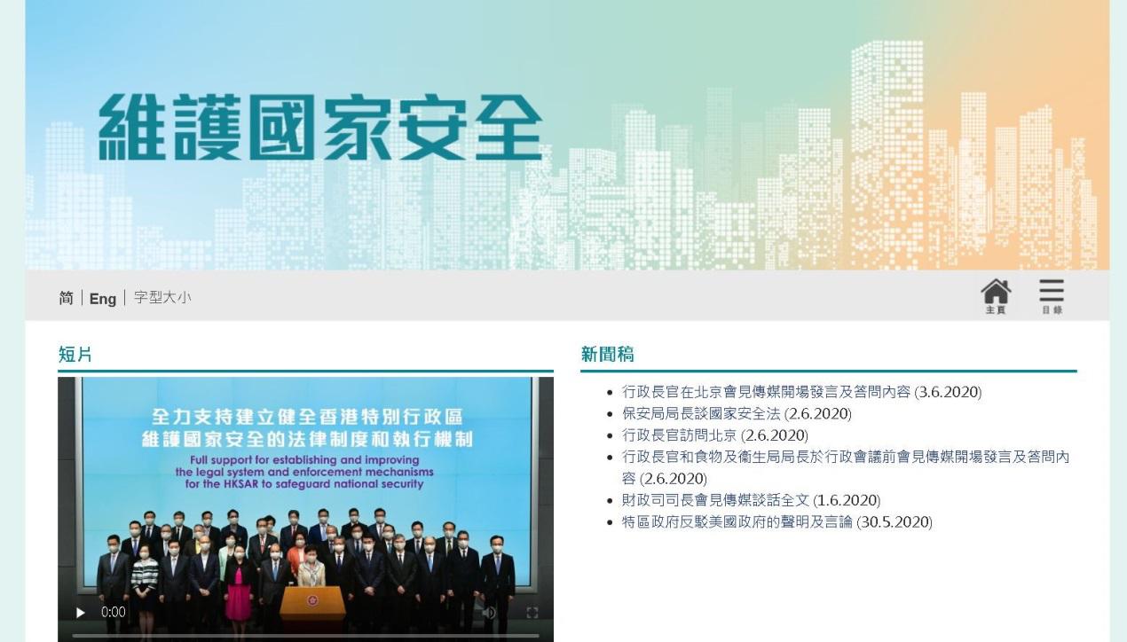 香港特区政府开设宣传香港维会国家安全立法网站图片