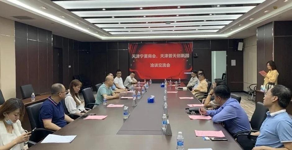 天津市宁夏商会一行到普天创新园开展招商洽谈交流