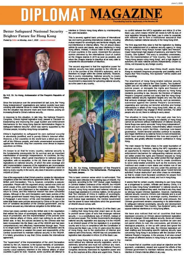 「杏悦平台」中杏悦平台国驻荷兰大使没有图片
