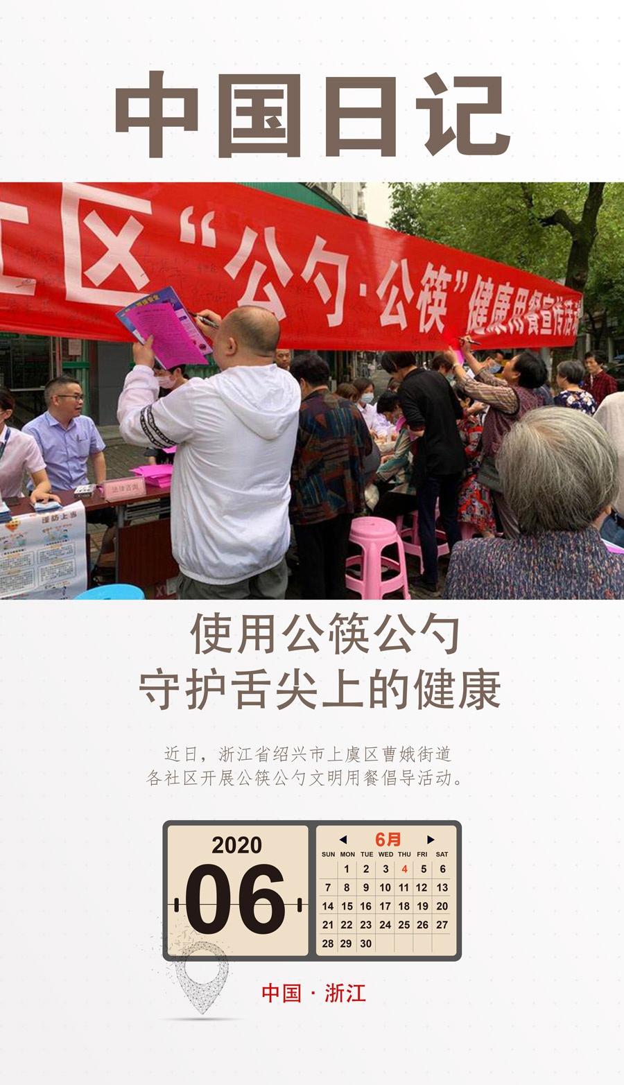 中国日记·6月4日 | 使用公筷公勺守护舌尖上的健康图片