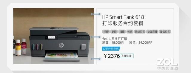小企业启动打服务 惠普京东平台销售入门MPS