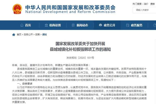 5县市入选全国县城新蓝冠官网型,蓝冠官网图片