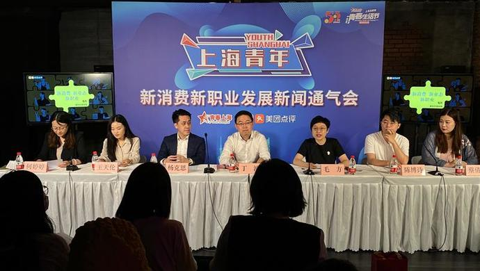 报告显示:上海新职业人数位列全国第二,平均薪酬全国第一图片