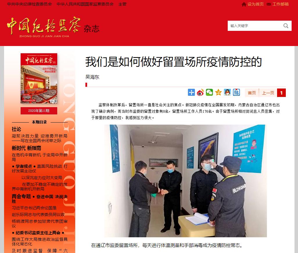 中国纪检监察杂志|我们是如何做好留置场所疫情防控的图片