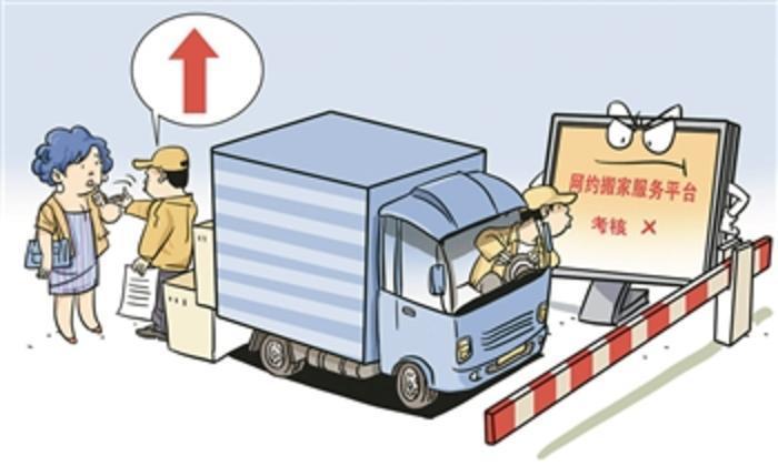 收费乱抢单难……搬家司机有点烦 行业发展需规范图片