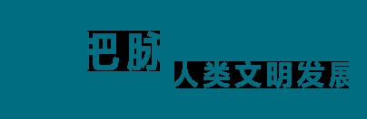 「蓝冠」世界环境日蓝冠听习近平讲美丽中国梦图片