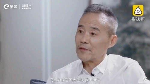 【大实话】王石:我不相信马云对