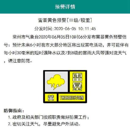 京无锡苏州常州四百事2平台市发布雷,百事2平台图片