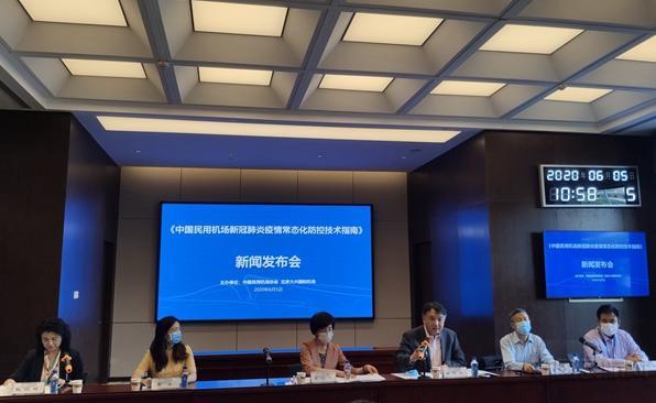 填补技术标准空白 《中国民用机场新冠肺炎疫情常态化防控技术指南》发布图片
