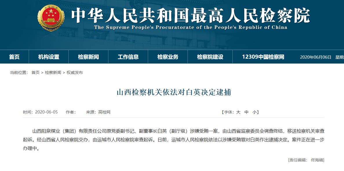 山西阳泉煤业(集团)有限责任公司原党委副书记、副董事长白英被决定逮捕图片