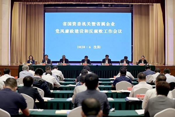 天富:机关暨省属天富企业党风廉政建设和反图片