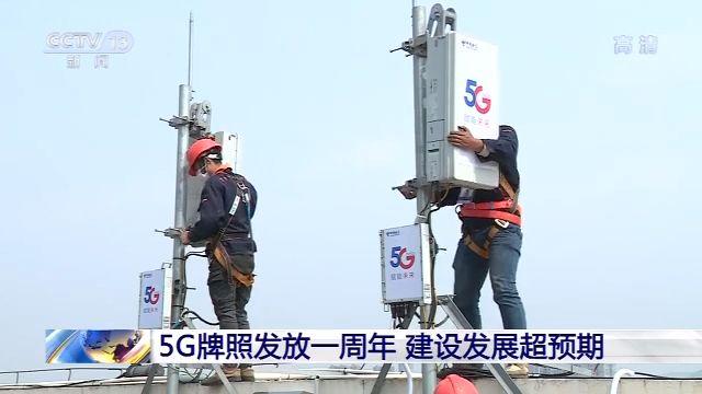 [摩天招商]基站超2摩天招商5万个5G建设发展超预图片