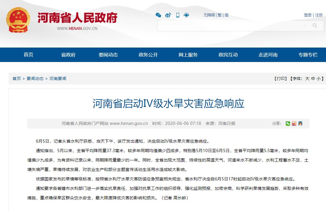 河南省启动Ⅳ级水旱灾害应急响应图片